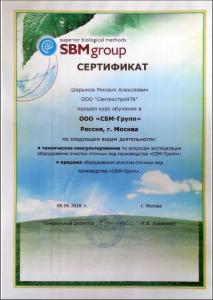 сертификат официального дилера септик
